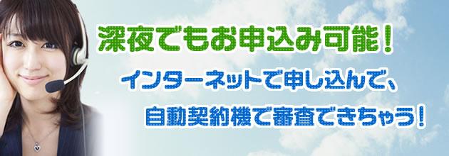 夜間・早朝に申し込み可能キャッシング【総合ナビ】