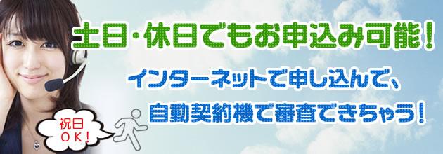 週末・祭日に申し込み可能キャッシング【総合ナビ】